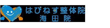 海田の整体なら「はぴねす整体院 海田院」 ロゴ
