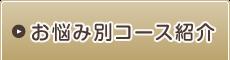 海田の整体なら「はぴねす整体院 海田院」 お悩み別コース紹介