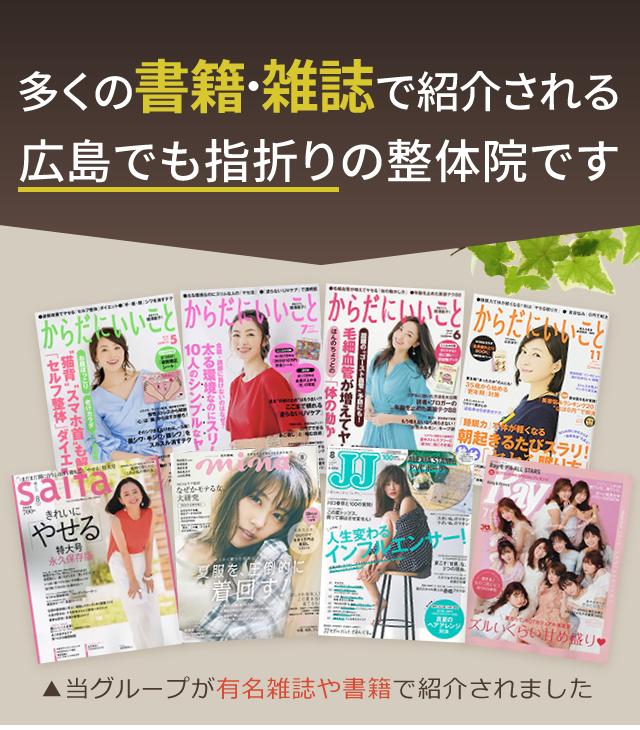 多くの書籍・雑誌で紹介される     東京でも指折りの整骨院です